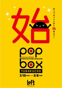 201501popbox