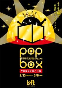 有楽町POPBOX-LOGO